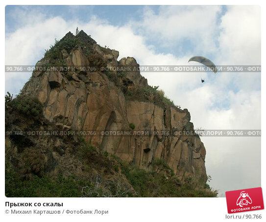 Прыжок со скалы, эксклюзивное фото № 90766, снято 3 августа 2007 г. (c) Михаил Карташов / Фотобанк Лори