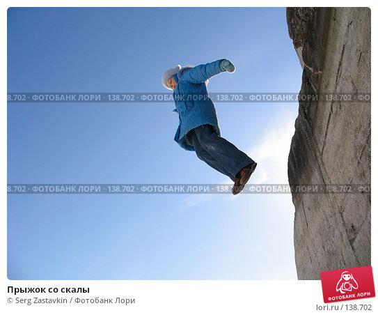 Прыжок со скалы, фото № 138702, снято 8 апреля 2006 г. (c) Serg Zastavkin / Фотобанк Лори