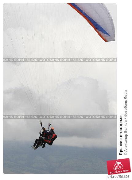 Купить «Прыжок в тандеме», фото № 56626, снято 25 апреля 2007 г. (c) Александр Волков / Фотобанк Лори