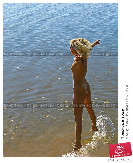 Прыжок в воде, фото № 138190, снято 18 сентября 2005 г. (c) Serg Zastavkin / Фотобанк Лори