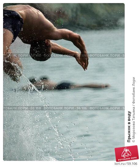 Прыжок в воду, фото № 59106, снято 5 августа 2004 г. (c) Морозова Татьяна / Фотобанк Лори