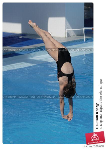 Прыжок в воду, фото № 329658, снято 15 июня 2008 г. (c) Марюнин Юрий / Фотобанк Лори