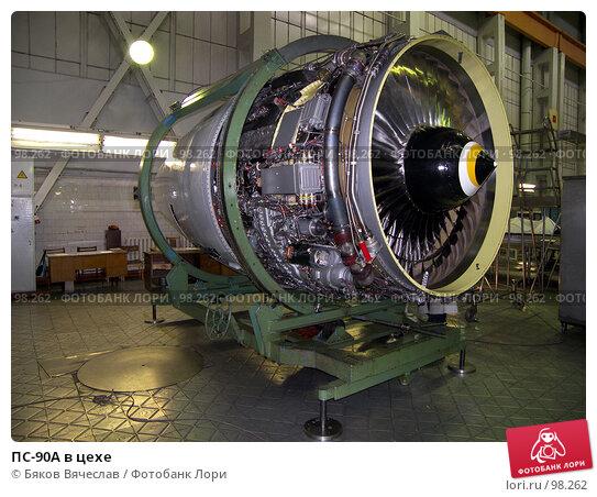 ПС-90А в цехе, фото № 98262, снято 18 июля 2007 г. (c) Бяков Вячеслав / Фотобанк Лори
