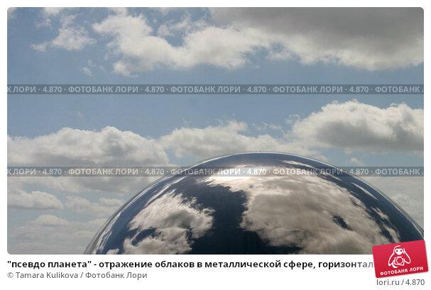 """""""псевдо планета"""" - отражение облаков в металлической сфере, горизонтальный кроп, фото № 4870, снято 21 июня 2006 г. (c) Tamara Kulikova / Фотобанк Лори"""