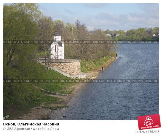Псков, Ольгинская часовня, фото № 186418, снято 4 мая 2007 г. (c) ИВА Афонская / Фотобанк Лори