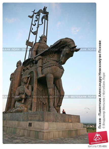 Псков - Памятник Александру Невскому во Пскове, фото № 39486, снято 6 июля 2006 г. (c) Владимир Мельник / Фотобанк Лори