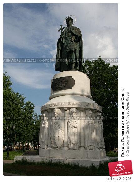 Псков. Памятник княгине Ольге, фото № 212726, снято 30 мая 2007 г. (c) Старостин Сергей / Фотобанк Лори