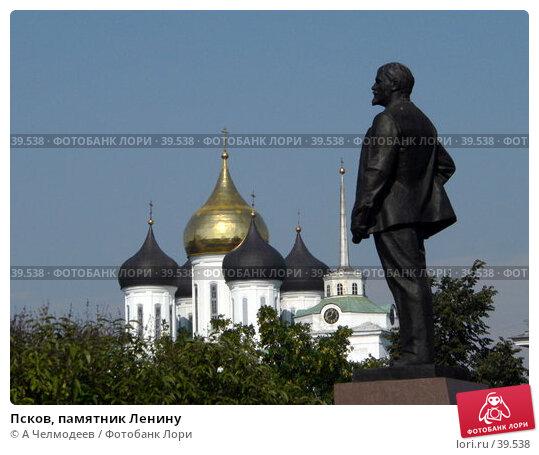 Псков, памятник Ленину, фото № 39538, снято 14 сентября 2006 г. (c) A Челмодеев / Фотобанк Лори