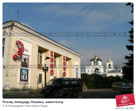 Псков, площадь Ленина, кинотеатр, фото № 39550, снято 19 сентября 2006 г. (c) A Челмодеев / Фотобанк Лори
