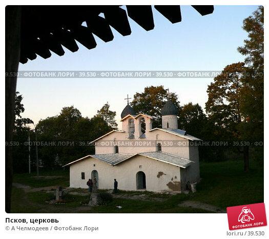 Псков, церковь, фото № 39530, снято 16 сентября 2006 г. (c) A Челмодеев / Фотобанк Лори
