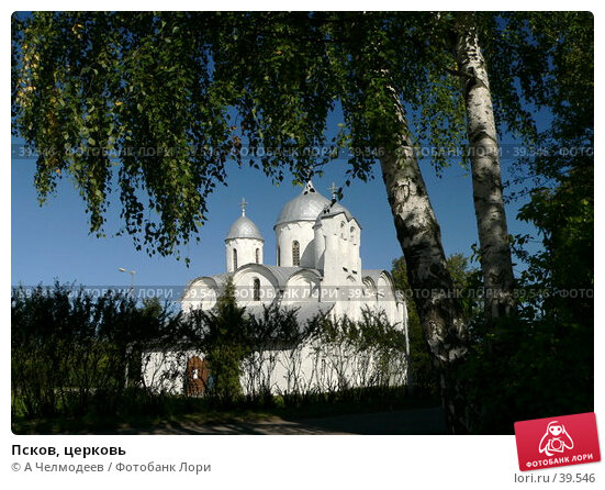 Псков, церковь, фото № 39546, снято 16 сентября 2006 г. (c) A Челмодеев / Фотобанк Лори