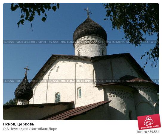 Купить «Псков, церковь», фото № 39554, снято 19 сентября 2006 г. (c) A Челмодеев / Фотобанк Лори