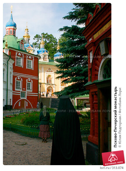 Псково-Печерский монастырь, фото № 313074, снято 27 июля 2017 г. (c) Юлия Селезнева / Фотобанк Лори