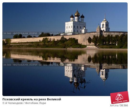 Псковский кремль на реке Великой, фото № 38566, снято 17 сентября 2006 г. (c) A Челмодеев / Фотобанк Лори