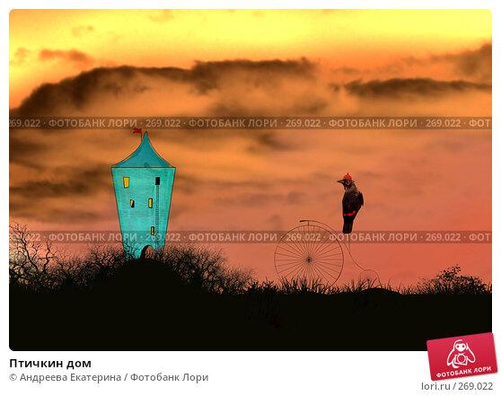 Птичкин дом, иллюстрация № 269022 (c) Андреева Екатерина / Фотобанк Лори