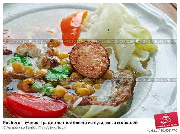 Puchero - пучеро, традиционное блюдо из нута, мяса и овощей. Стоковое фото, фотограф Александр Fanfo / Фотобанк Лори