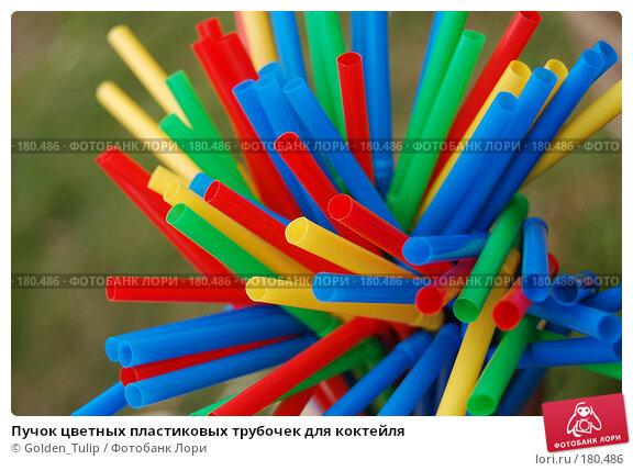 Купить «Пучок цветных пластиковых трубочек для коктейля», фото № 180486, снято 12 мая 2007 г. (c) Golden_Tulip / Фотобанк Лори