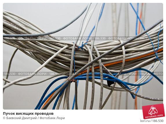 Пучок висящих проводов, фото № 186530, снято 23 марта 2017 г. (c) Баевский Дмитрий / Фотобанк Лори
