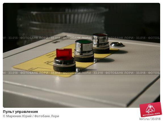 Пульт управления, фото № 33018, снято 6 апреля 2007 г. (c) Марюнин Юрий / Фотобанк Лори