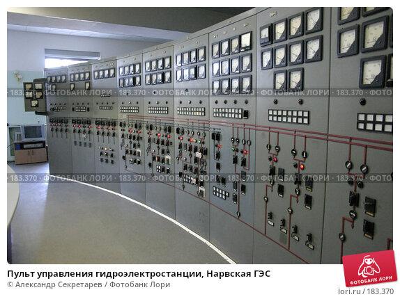 Пульт управления гидроэлектростанции, Нарвская ГЭС, фото № 183370, снято 30 июня 2006 г. (c) Александр Секретарев / Фотобанк Лори