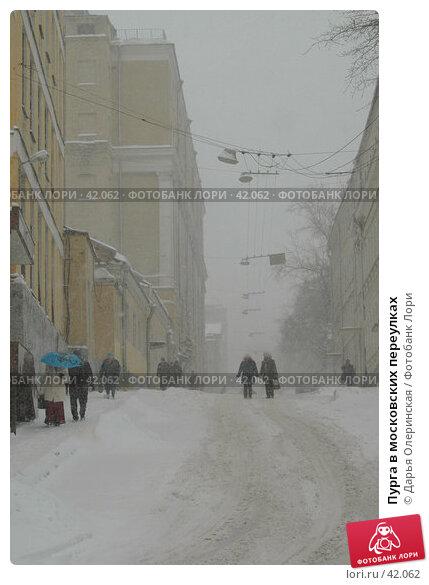 Пурга в московских переулках, фото № 42062, снято 20 ноября 2004 г. (c) Дарья Олеринская / Фотобанк Лори
