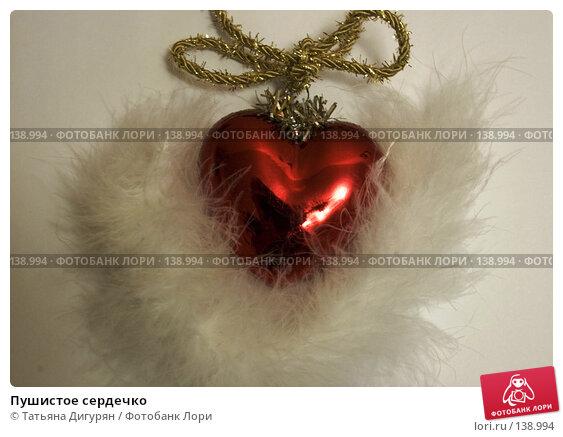 Пушистое сердечко, фото № 138994, снято 5 декабря 2007 г. (c) Татьяна Дигурян / Фотобанк Лори