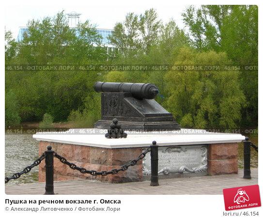 Пушка на речном вокзале г. Омска, фото № 46154, снято 12 мая 2007 г. (c) Александр Литовченко / Фотобанк Лори