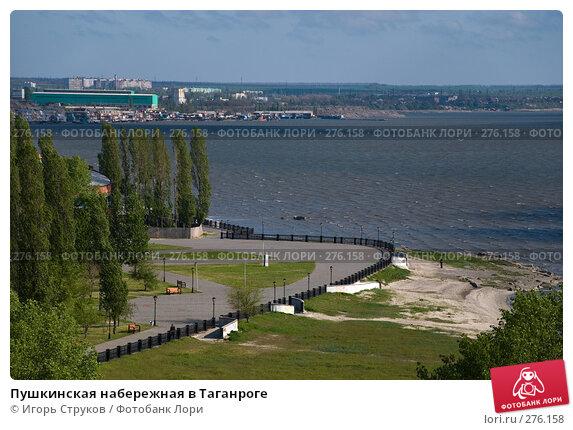 Пушкинская набережная в Таганроге, фото № 276158, снято 25 апреля 2008 г. (c) Игорь Струков / Фотобанк Лори