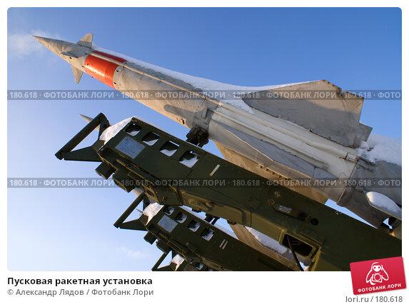 Пусковая ракетная установка, фото № 180618, снято 20 января 2008 г. (c) Александр Лядов / Фотобанк Лори