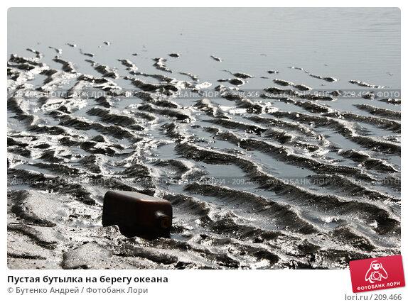 Купить «Пустая бутылка на берегу океана», фото № 209466, снято 24 декабря 2007 г. (c) Бутенко Андрей / Фотобанк Лори
