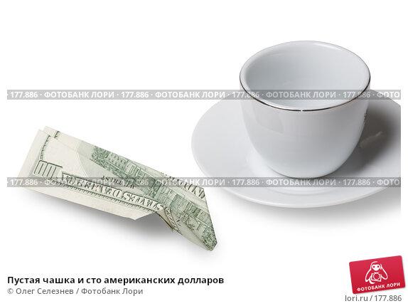 Пустая чашка и сто американских долларов, фото № 177886, снято 4 января 2008 г. (c) Олег Селезнев / Фотобанк Лори