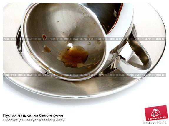 Купить «Пустая чашка, на белом фоне», фото № 194110, снято 18 ноября 2007 г. (c) Александр Паррус / Фотобанк Лори