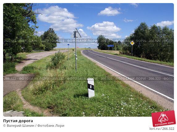 Пустая дорога, фото № 266322, снято 26 июля 2007 г. (c) Валерий Шанин / Фотобанк Лори