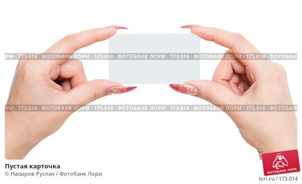 Купить «Пустая карточка», фото № 173014, снято 11 января 2008 г. (c) Насыров Руслан / Фотобанк Лори