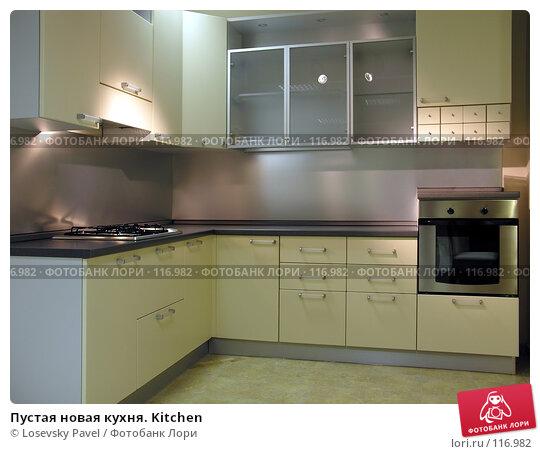 Пустая новая кухня. Kitchen, фото № 116982, снято 5 марта 2006 г. (c) Losevsky Pavel / Фотобанк Лори