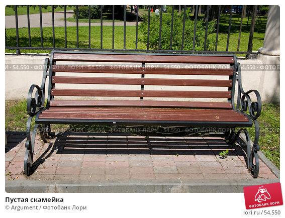 Пустая скамейка, фото № 54550, снято 14 июня 2007 г. (c) Argument / Фотобанк Лори