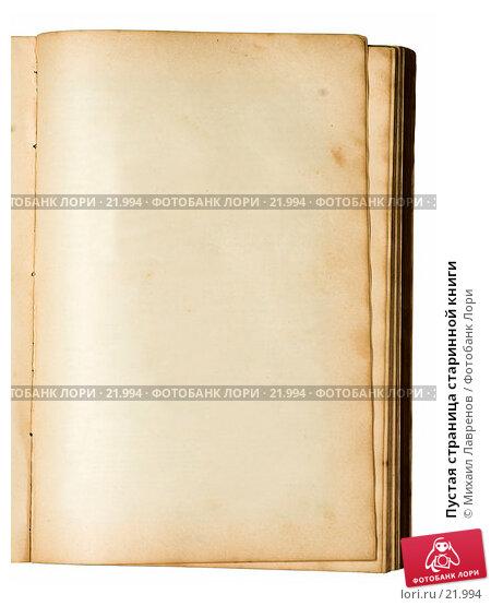 Пустая страница старинной книги, фото № 21994, снято 20 января 2006 г. (c) Михаил Лавренов / Фотобанк Лори