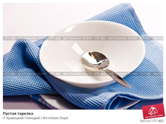 Пустая тарелка, фото № 177402, снято 18 сентября 2005 г. (c) Кравецкий Геннадий / Фотобанк Лори