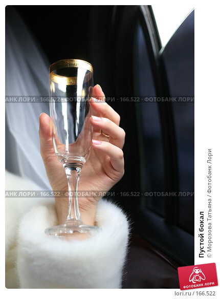 Пустой бокал, фото № 166522, снято 21 апреля 2007 г. (c) Морозова Татьяна / Фотобанк Лори
