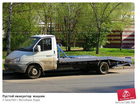 Пустой эвакуатор  машин, эксклюзивное фото № 265158, снято 28 апреля 2008 г. (c) lana1501 / Фотобанк Лори