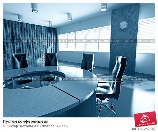 Пустой конференц-зал, иллюстрация № 289182 (c) Виктор Застольский / Фотобанк Лори