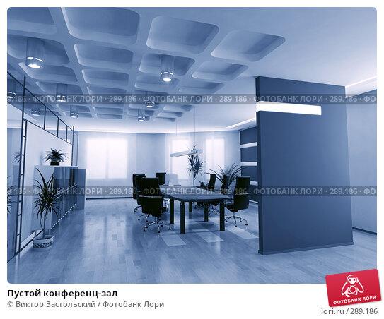 Пустой конференц-зал, иллюстрация № 289186 (c) Виктор Застольский / Фотобанк Лори