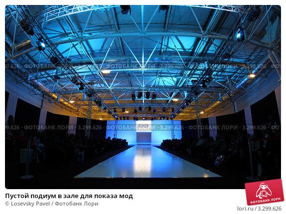 Пустой подиум в зале для показа мод. Купить фото № 3299626. Фотограф ... ad28bf40448