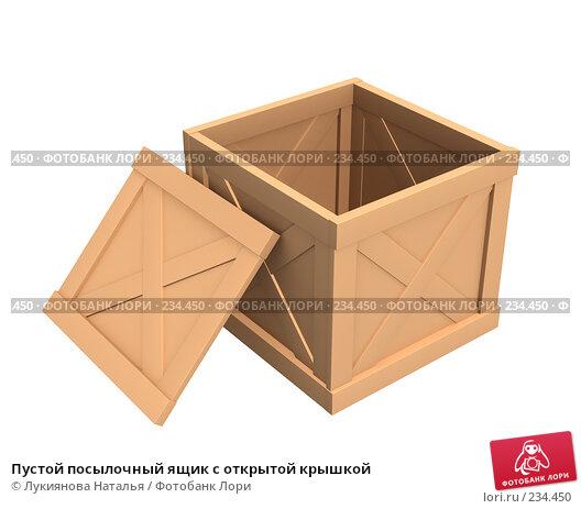 Пустой посылочный ящик с открытой крышкой, иллюстрация № 234450 (c) Лукиянова Наталья / Фотобанк Лори