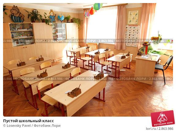 Пустой школьный класс, фото № 2863986, снято 1 сентября 2009 г. (c) Losevsky Pavel / Фотобанк Лори