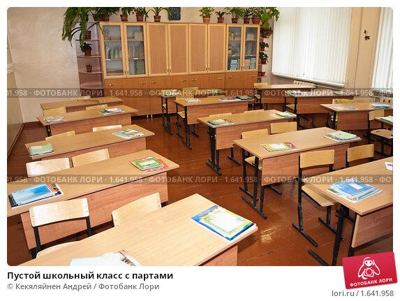 Купить «Пустой школьный класс с партами», фото № 1641958, снято 1 сентября 2009 г. (c) Кекяляйнен Андрей / Фотобанк Лори