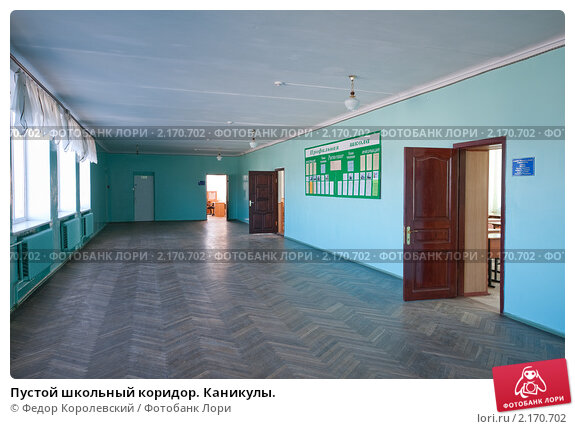 Купить «Пустой школьный коридор. Каникулы.», фото № 2170702, снято 2 ноября 2010 г. (c) Федор Королевский / Фотобанк Лори