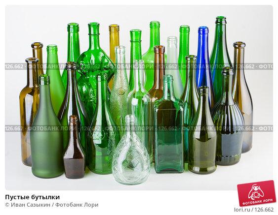 Пустые бутылки, фото № 126662, снято 26 ноября 2007 г. (c) Иван Сазыкин / Фотобанк Лори