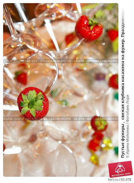 Пустые фужеры ,  свежая клубника насажена на фужер. Праздничный фуршет, эксклюзивное фото № 65978, снято 21 июля 2007 г. (c) Ирина Мойсеева / Фотобанк Лори