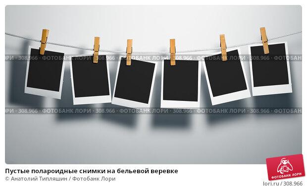 Купить «Пустые полароидные снимки на бельевой веревке», фото № 308966, снято 9 декабря 2007 г. (c) Анатолий Типляшин / Фотобанк Лори